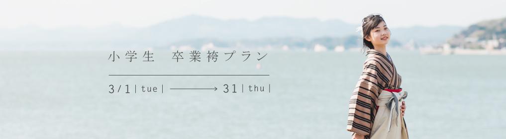小学生卒業袴プラン