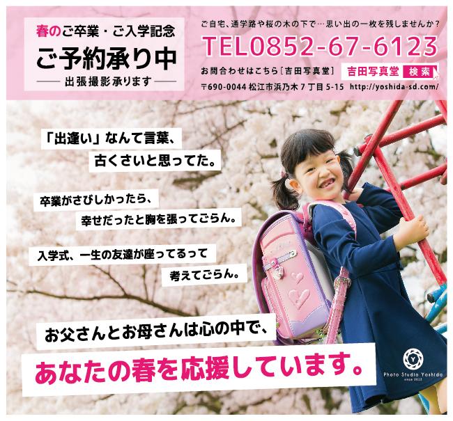 松江市のデザイン・ホームページ制作はお任せ