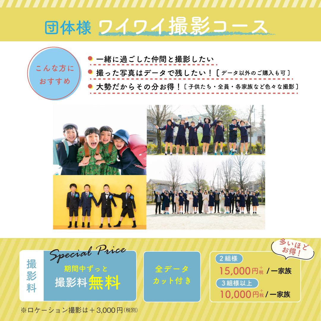 卒業・入学キャンペーン