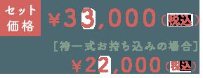 袴プラン_プライス